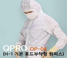30주년 이벤트 [QPRO] OP-04 방진복 원피스 기본 후드 H-1 부착형 (미얀마산)
