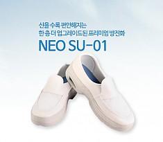 NEO SU-01 방진화