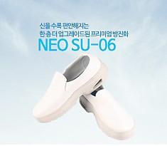 NEO SU-06 방진화
