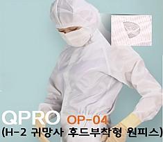 30주년 이벤트 [QPRO] OP-04 방진복 원피스 귀망사 H-2 후드 부착형 (미얀마산)
