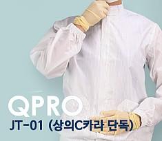 [QPRO] JT-01 상의단독 C카라형 (미얀마산)