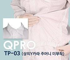 [QPRO] TP-03 방진복/제전복/무진복 투피스 Y카라형 상의 주머니 미부착 (미얀마산)